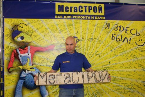 Открытие ТК -Мегастрой-