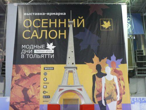 открытие выставки осенний салон 2007